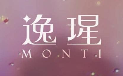 逸瑆 MONTI